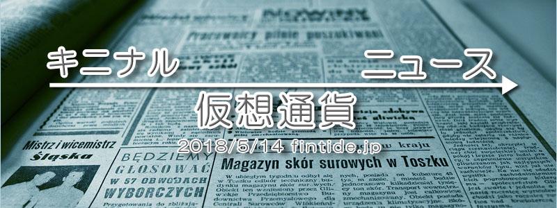 キニナル仮想通貨ニュース-2018年5月14日