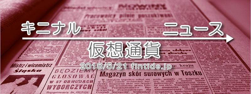 キニナル仮想通貨ニュース-2018年5月21日