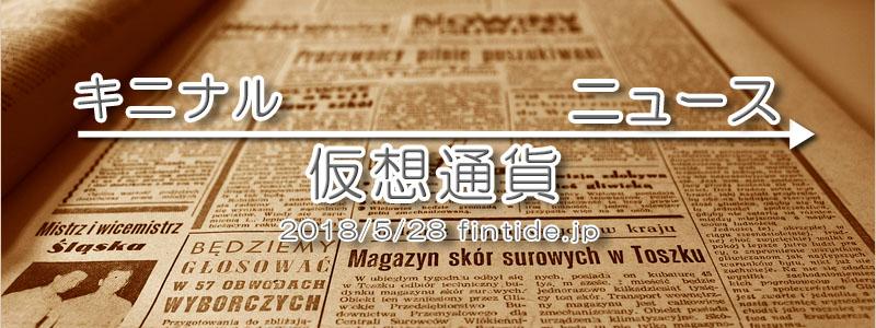 キニナル仮想通貨ニュース-2018年5月28日