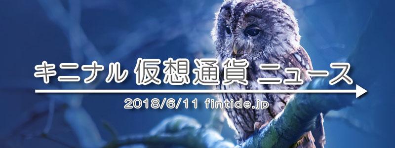 キニナル仮想通貨ニュース-2018年6月11日