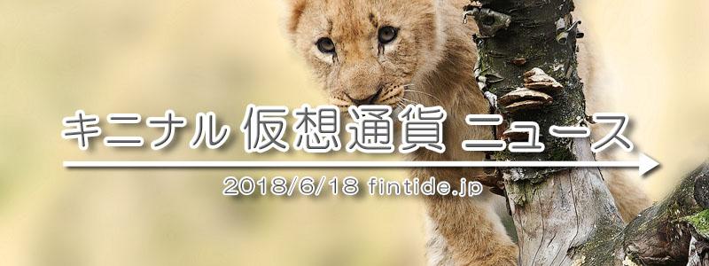 キニナル仮想通貨ニュース-2018年6月18日