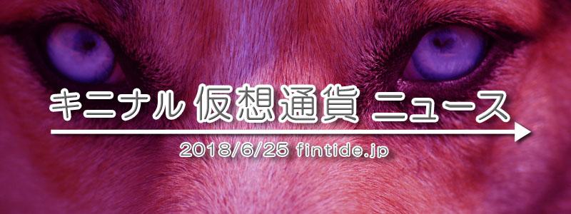 キニナル仮想通貨ニュース-2018年6月25日