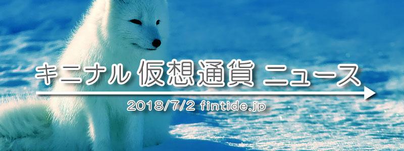 キニナル仮想通貨ニュース-2018年7月02日