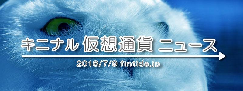 キニナル仮想通貨ニュース-2018年7月09日