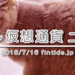 キニナル仮想通貨ニュース-2018年7月16日
