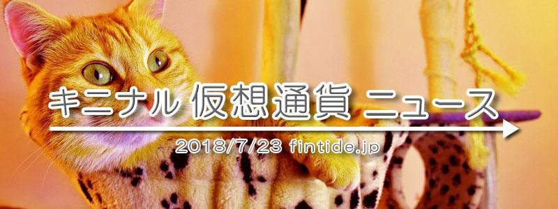 キニナル仮想通貨ニュース-2018年7月23日