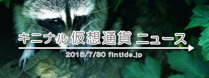 キニナル仮想通貨ニュース-2018年7月30日