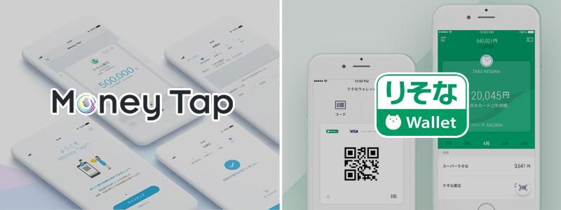 りそな銀行がリップル技術を使った送金アプリMoney Tap(マネータップ)と提携中止