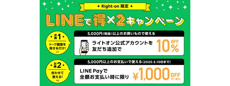 ライトオン、LINEで得するキャンペーン実施|LINE Pay決済で1,000円オフなど