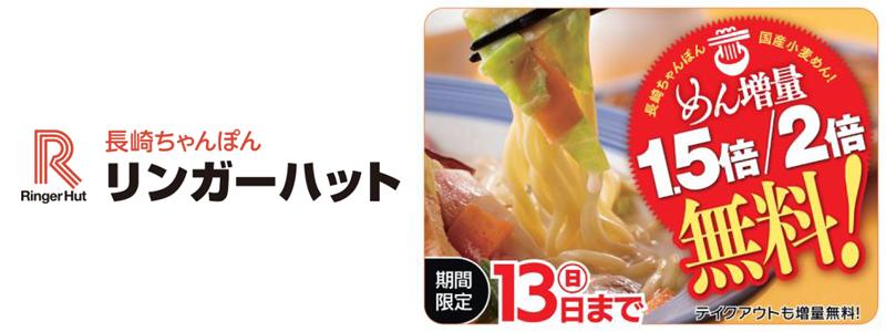 リンガーハット「長崎ちゃんぽん めん増量無料キャンペーン」3日間限定!6/11から