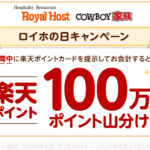ロイヤルホスト・カウボーイ家族、楽天ポイント100万ポイント山分けキャンペーン6月30日まで!