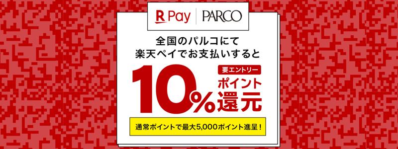 楽天ペイ、PARCOで支払いすると10%ポイント還元!10/14まで