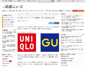 流通ニュース:ユニクロ、ジーユー/コード決済サービス「PayPay」導入