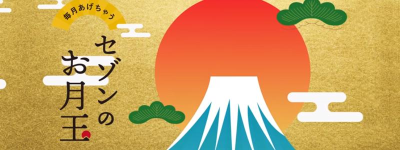 【セゾンカード】毎月抽選で1万人に現金1万円が当たるセゾンのお月玉キャンペーン開催