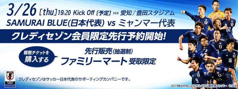【クレディセゾン会員限定】サッカー日本代表アジア2次予選ミャンマー戦チケットを先行販売受付