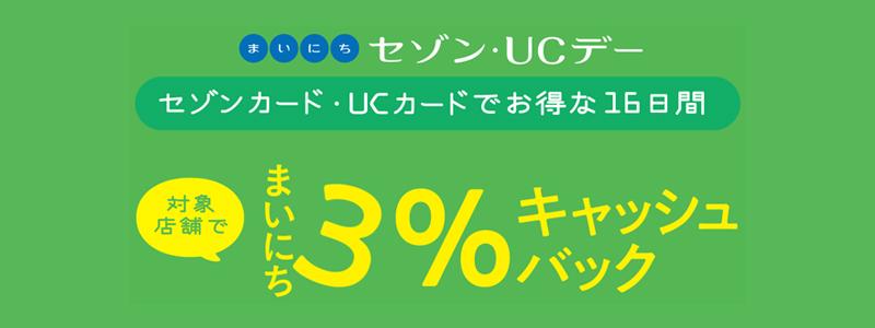【クレディセゾン】PARCO、エアトリなどを対象に利用金額の3%キャッシュバック