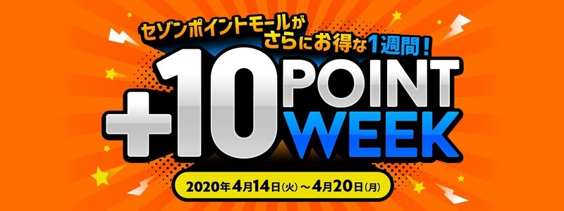 saisoncard-10point-back-saisonpointmall-20200414-campaign-top