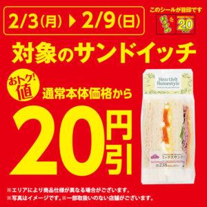 対象のサンドイッチ20円引きセール