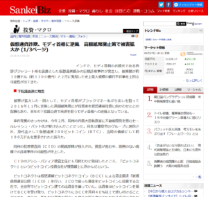 SankeiBiz:仮想通貨詐欺、モディ首相に逆風 高額紙幣廃止策で被害拡大か