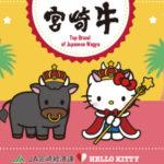 サンリオ ハローキティオリジナルグッズや宮崎牛が当たるキャンペーン実施中