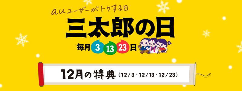 auユーザーがトクする「三太郎の日」、12月の特典は2つ