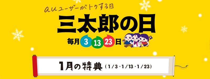 auユーザーがトクする「三太郎の日」、1月の特典は?