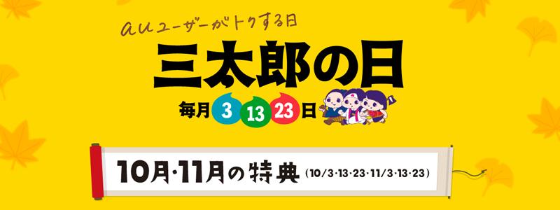 auユーザーが得する「三太郎の日」、10月・11月の気になる特典内容は?
