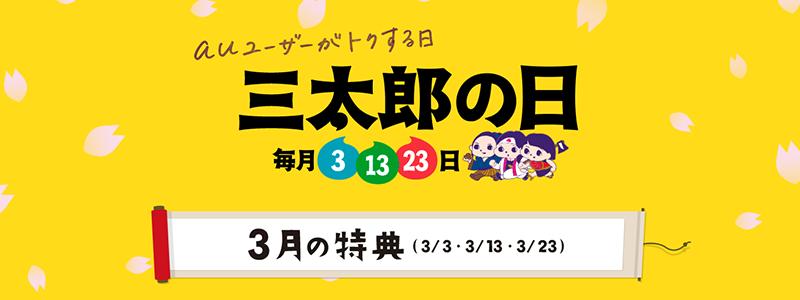 auユーザーがトクする「三太郎の日」、3月の特典は?