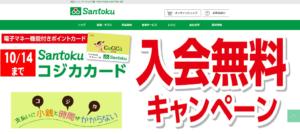 三徳:CoGCa入会無料キャンペーン