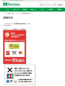 三徳:キャッシュレス消費者還元事業について