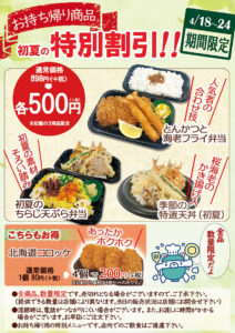 和食さと「4月18日(土)~24日(金)数量限定!初夏のテイクアウト特別割引!」のお知らせ