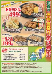 「数量限定!初夏のお弁当祭り 第3弾」チラシ
