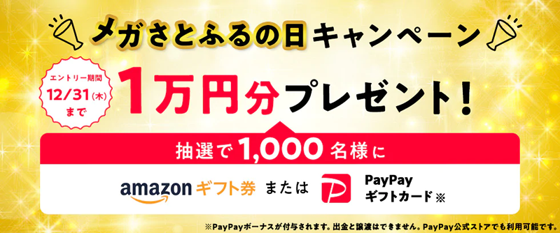 さとふる、抽選でAmazonギフト券またはPayPayギフトカード1万円分プレゼントキャンペーン実施中!12/31まで