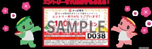100円OFFクーポン(イメージ)