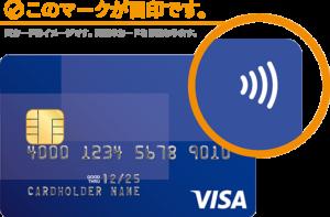 Visaタッチ決済機能付きカードの例(イメージ)