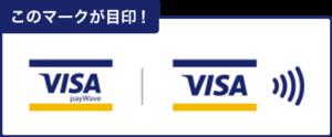Visaタッチ決済利用可能店の目印