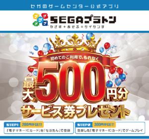 【SEGAプラトン】はじめてのご利用で、最大500円分のサービス券プレゼント