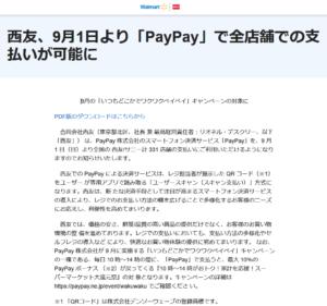 西友:西友、9月1日より「PayPay」で全店舗での支払いが可能に