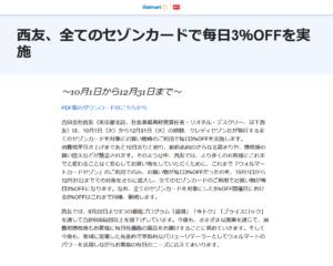 ウォルマート・ジャパン/西友:西友、全てのセゾンカードで毎日3%OFFを実施