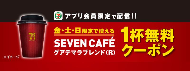 セブン‐イレブン、アプリ会員限定で「セブンカフェ グアテマラブレンド(R)」無料クーポンプレゼント