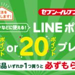 セブンイレブン限定、対象商品購入でLINEポイントが必ずらえるキャンペーン