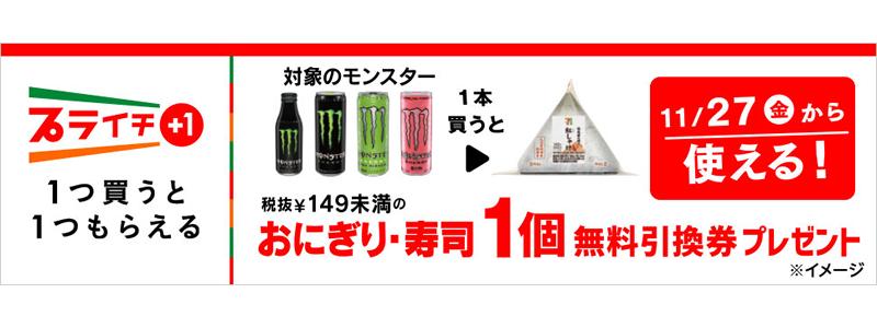 セブン-イレブンのプライチ!「税抜¥149未満のおにぎり・寿司」引換券がもらえる