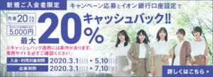 【新規ご入会者限定】最大20%キャッシュバックキャンペーン