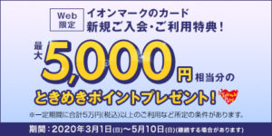 【Web限定】最大5,000ポイントプレゼント