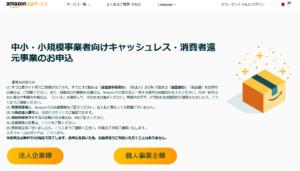 アマゾン出品サービス:中小・小規模事業者向けキャッシュレス・消費者還元事業のお申込