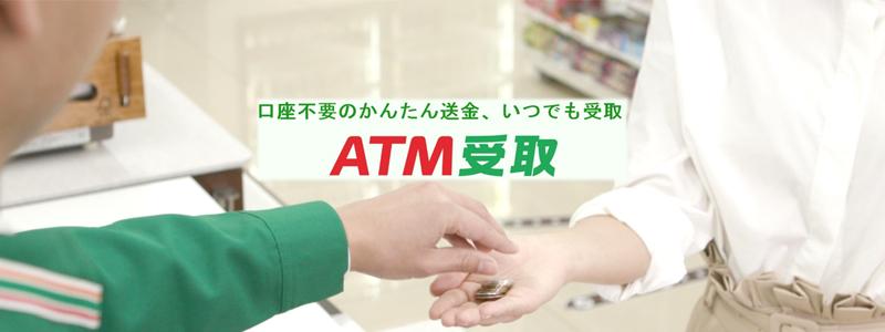 セブン銀行がATM受取サービスを強化 送金のイーコンテクスト、GMOペイメントゲートウェイの2社と提携