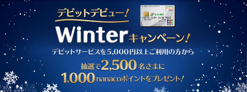 【セブン銀行】5000円以上デビッドサービスを利用すると抽選で2500名に1000nanacoプレゼント