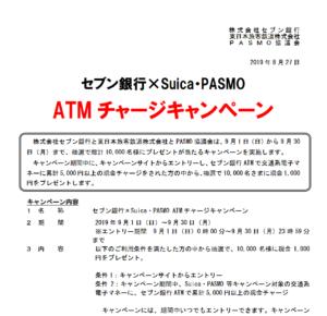 セブン銀行:セブン銀行×Suica・PASMOATMチャージキャンペーン