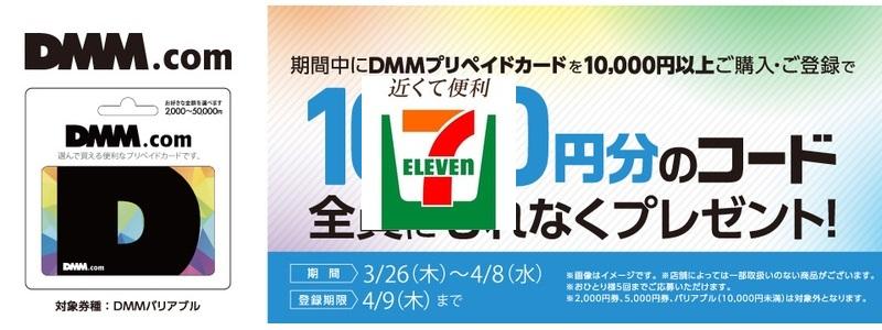 セブン-イレブン 「DMMプリペイドカード」一万円以上購入で、千円分還元のキャンペーンを3月26日から実施中
