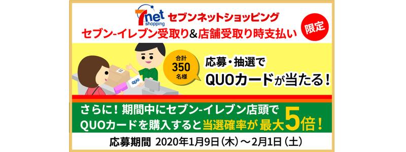 seven-eleven-quocard-202001-campaign